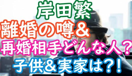 岸田繁(くるり)離婚の噂や再婚相手の谷口紗耶香とは?子供や実家も調べてみた