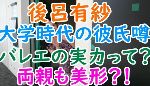 後呂有紗アナの高校大学時代の彼氏の噂!バレエの実力やハーフっぽい美人だけど両親は?