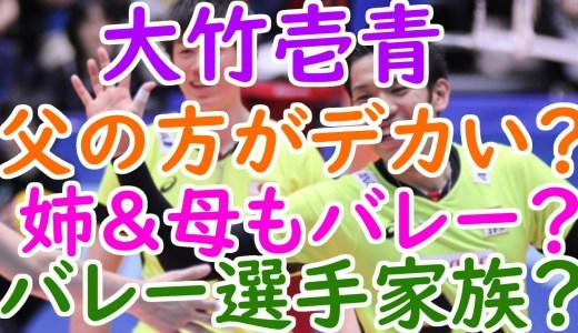大竹壱青(いっせい)高身長の父はさらにデカい!?可愛い姉や母もバレー選手?