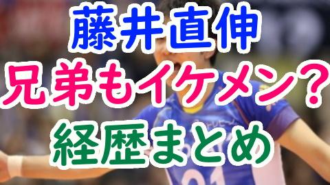 藤井直伸(バレー)彼女や兄弟もイケメン?出身高校や中学時代の経歴をまとめてみた