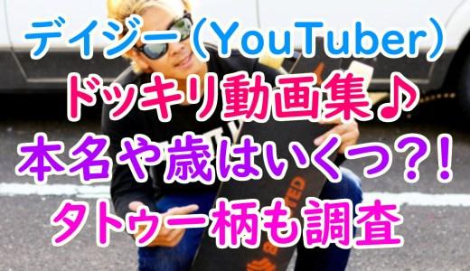 デイジー(YouTuber)のドッキリ動画まとめ!本名と年齢よりタトゥーの柄が気になる!