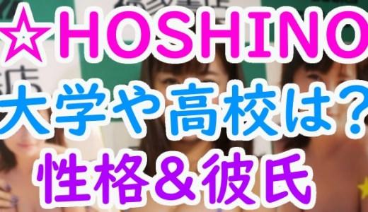 ☆HOSHINO(元仮面女子)現役女子大生グラドルの大学や高校は?彼氏や性格も調べてみた