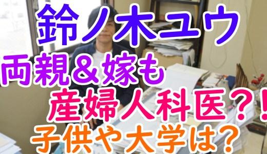 鈴ノ木ユウ(コウノドリ作者)実家の両親や結婚した嫁も産婦人科医?子供や出身大学は?