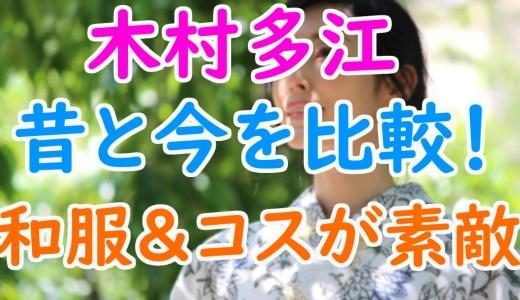木村多江の若い頃と現在を画像比較!和服姿もセーラームーン衣装も魅力的すぎる!