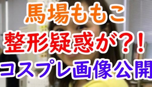 馬場ももこアナ(テレビ金沢)は坂口杏里に似ている?整形疑惑や面白いコスプレ画像も!