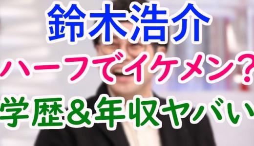 鈴木浩介はハーフで若い頃の画像がイケメン!学歴や年収も凄いけど演技の実力は?