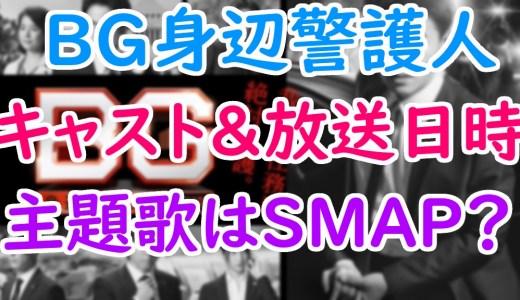 木村拓哉主演ドラマBG(ビージー)身辺警護人のキャストや放送日時は?あらすじに主題歌はSMAP?