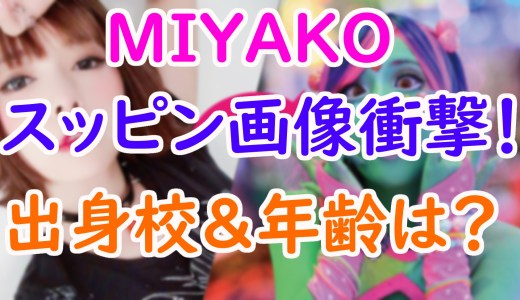 MIYAKO(異色ギャル)本名やスッピン画像が衝撃!出身高校や年齢も調べてみた