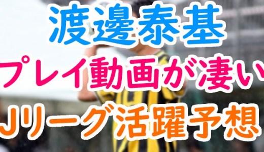 渡邊泰基(前橋育英)の出身中学やJリーグでの活躍を予想!ロングスローやシュート動画が凄い!