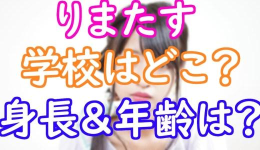 りまたす(Rima+)の本名や出身高校は沖縄のどこ?プチサイズモデルの身長や年齢は?