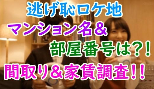 逃げ恥ロケ地のマンション名や部屋番号は横浜市のどこ?間取りや家賃も調査