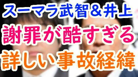 スーパーマラドーナ武智と井上の事故経緯や謝罪がひどい!浮気癖から妻との離婚危機?!
