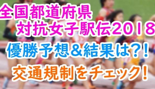 全国都道府県対抗女子駅伝2018の優勝予想や結果は?注目選手や交通規制を紹介