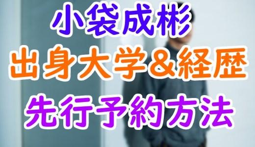 小袋成彬(おぶくろなりあき)の顔画像や出身大学など経歴は?ライブのチケット先行予約方法も調べてみた