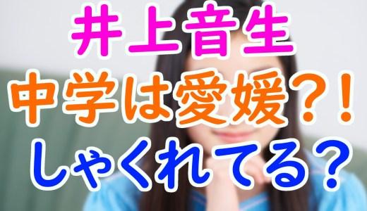 井上音生(ねお)の出身小学校や中学は愛媛のどこ?りぼんモデルのあごのしゃくれ具合が気になる