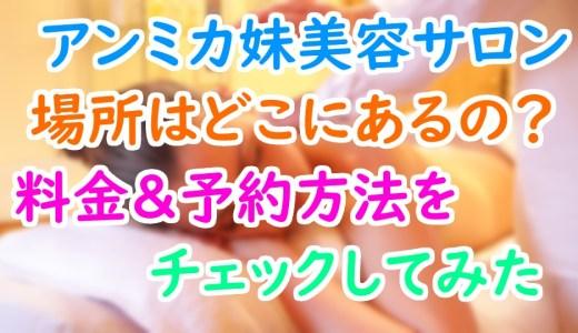 アンミカ妹の美容サロンは札幌と東京のどこ?料金や予約申込み方法をチェック!