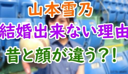 山本雪乃アナが彼氏と破局して結婚出来ないのはムチムチに太ったから?大学やViVi時代と顔が変わりすぎ!
