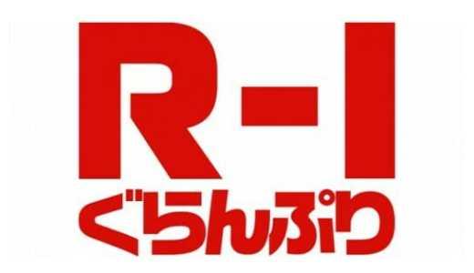 R-1グランプリのRは何の略?意味や由来を調べてみた