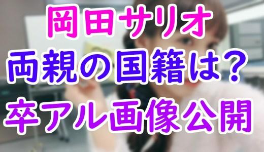 岡田サリオの(ハーフ系モデル)の両親の国籍はどこ?出身中学の卒アル画像がかわいい!