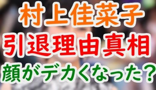 村上佳菜子の引退理由は戦力外通告?現役時代に比べて太った顔がデカ過ぎ!