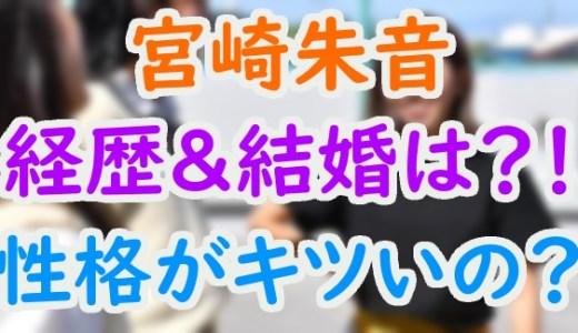 宮崎朱音(akane)振付師の経歴や結婚は?性格がきつくて登美丘高校ダンス部は厳しいってマジ?