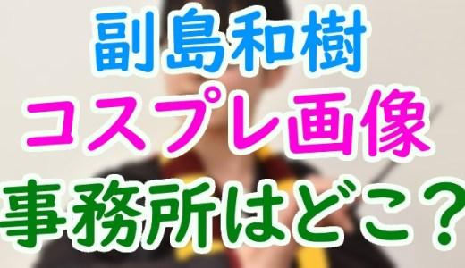副島和樹の女装メイドや遊戯王のコスプレ画像が凄すぎ!ミスター九大の事務所はどこ?