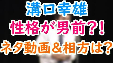 溝口幸雄のネタ動画や相方は?相棒の濱田祐太郎との関係や性格が男前すぎる!