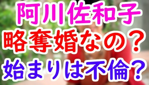 阿川佐和子と夫との交際期間に不倫や略奪婚疑惑?旦那の名前や結婚の馴れ初めを調べてみた