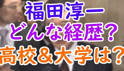 福田淳一(財務省事務次官)の経歴は?出身高校や大学の学歴も調べてみた