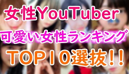 ユーチューバー可愛い女性ランキング2018(日本版)トップ10を選抜してみた!