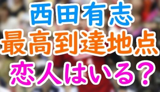 西田有志(バレー)のスパイク最高到達点や身長は?爽やかイケメンの彼女や中学もチェック