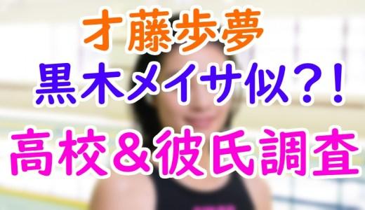 才藤歩夢(フェンシング)は高身長で黒木メイサ似か画像比較!出身高校や彼氏についても調べてみた