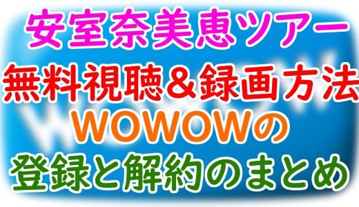 安室奈美恵finallyツアー無料視聴&録画する方法は?WOWOWの登録と解約まとめ