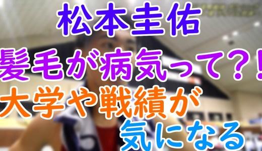 松本圭佑(ボクシング)の大学と戦績は?トレーニングや髪の毛の病気についても調査してみた!