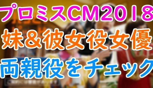 プロミスCM(2018)の妹や彼女役の女性は誰?溝端淳平の両親役もチェック!