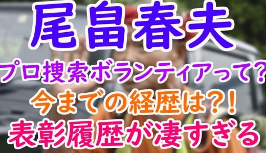 尾畠春夫(おばたはるお)さんの経歴やプロ捜索ボランティアとは?人柄や表彰履歴が凄い!