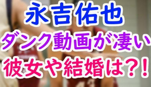 永吉佑也の高校(延岡学園)時代のダンク動画が凄い!結婚や彼女の噂についても