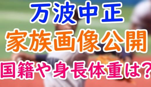 万波中正(横浜)の姉や家族(父母)の画像は?両親の出身国や規格外の身長体重について