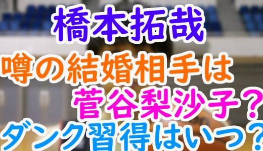 橋本拓哉(バスケ)の結婚した彼女は菅谷梨沙子?出身中学と高校時代からダンクできたってマジ?