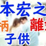 細木 かおり 学歴