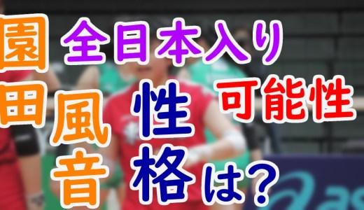 園田風音(東九州龍谷)の出身中学と性格は?進路と全日本入りの可能性も調査してみた!