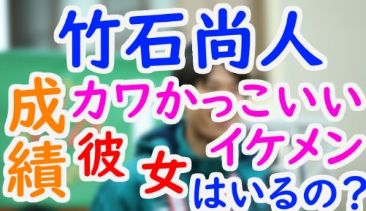 竹石尚人(青山学院大)の出身高校と成績は?かわいいイケメンに彼女はいるのか調査してみた!