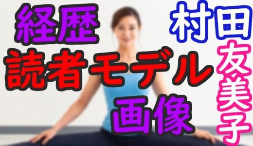 村田友美子(くびれ母ちゃん)の読者モデル時代の画像や経歴は?