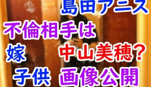 島田アニス(モノラル)の結婚した嫁(利恵)の画像や子供は?中山美穂との不倫疑惑について