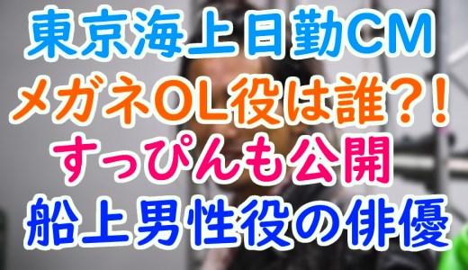 東京海上日動CMのメガネのOL役は誰?すっぴん顔と船にいる男性役の名前も調べてみた