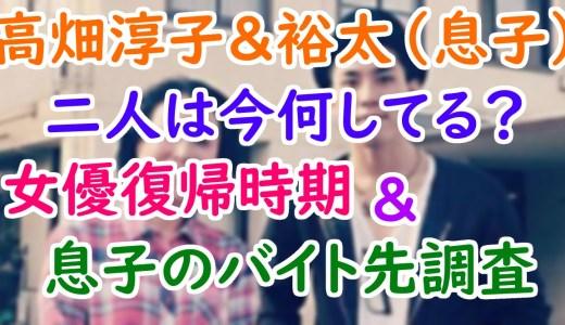 高畑淳子と息子(高畑裕太)の現在は?女優業の復活時期やバイト先情報について