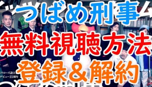 つばめ刑事(ドラマ)を無料視聴する方法は?ひかりTVとdTVのお得な登録・解約について