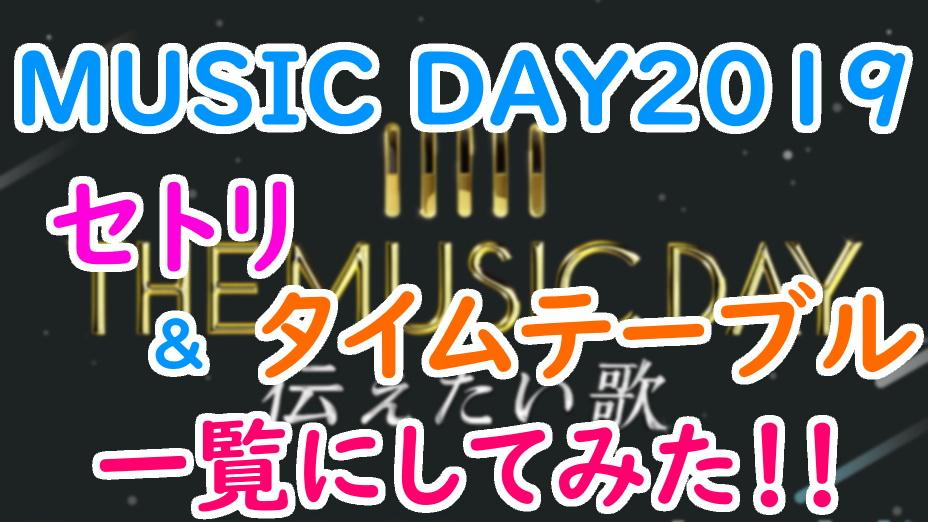 タイム テーブル The day music 2019