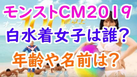 モンストCM2019の白い水着モデルは誰?なかやまきんに君と共演してる女性が気になる!