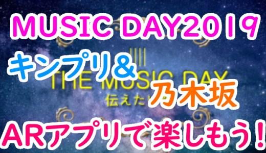【ミュージックデイ2019】キンプリと乃木坂をARアプリで楽しみつくす方法まとめ